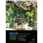 【新书店正版】垂直花园――绿手指丛书(法) 纪尧曼湖北科学技术出版社9787535260505