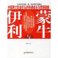 【旧书二手书9成新】蒙牛与伊力:中国两业巨头的快速成长与营销策略 陈炳岐 9787501777747 中国经济出版社
