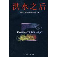 洪水之后 (捷克)康图尔科娃,徐伟珠 人民文学出版社9787020064830