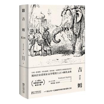 吉姆(pdf+txt+epub+azw3+mobi电子书在线阅读下载)