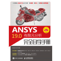 ANSYS 19.0有限元分析完全自学手册