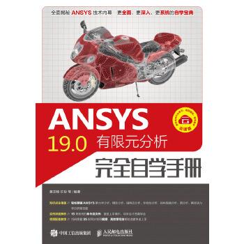 ANSYS 19.0有限元分析完全自学手册 ANSYS 19.0有限元分析从入门到精通 全面揭秘ANSYS技术内幕 更全面、更深入、更系统的自学宝典 扫码观看同步教学视频