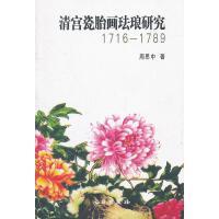 清宫瓷胎画珐琅研究1716-1789 周思中 著