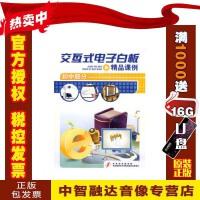 正版包票交互式电子白板精品课例 初中部分 4CDROM 音像光盘影碟片