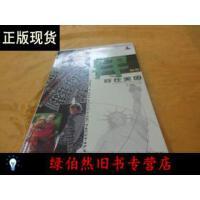 【二手正版9成新现货】穿在美国-毛衣 /余春明图 南方日报出版社