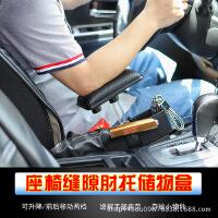 汽车SUV中控扶手箱加长肘托加高 CRV XRV 长安CS75等车型座椅缝隙储物盒