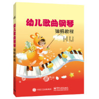 【正版新书直发】幼儿歌曲钢琴弹唱教程蒋科电子工业出版社9787121302558