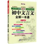 初中文言文全解一本通 七~九年级 配人教版 (新课标 2015年)