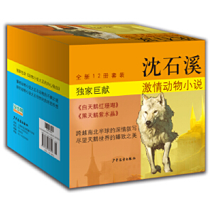 沈石溪激情动物小说系列(12本套装)