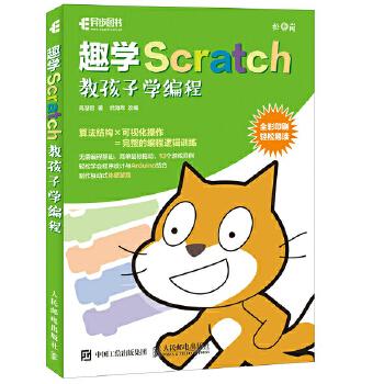 趣学Scratch 教孩子学编程 少儿编程入门书 全彩色印刷,轻松易读 算法结构×可视化操作=完整的编程逻辑训练 无需编程基础,简单鼠标拖动,13个游戏范例,轻松学会程序设计 与Arduino结合,制作互动式体感游戏