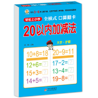 全横式 口算题卡 20以内加减法 幼小衔接 大开本 适合3-6岁幼儿园一年级 轻松上小学