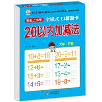 轻松上小学:全横式 口算题卡 20以内加减法