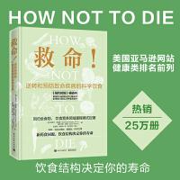 救命!逆转和预防致命疾病的科学饮食