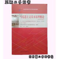 【旧书二手书8成新】马克思主义基本原理概论 03709 自考2015版 卫兴华 9787301258569 北京大学出