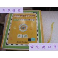 【二手旧书9成新】清华儿童英语分级读物:朗文机灵狗故事乐园(
