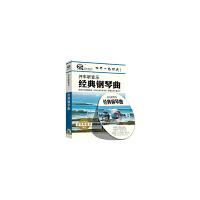 正版音乐 开车听音乐系列:经典钢琴曲 2CD 音乐光盘系列
