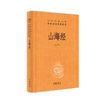 山海经(精)--中华经典名著全本全注全译丛书(第三辑)