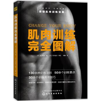 肌肉训练完全图解 肌肉锻炼畅销书作者的又一新作。上市半年多次加印,指导读者高效锻炼肌肉,消除脂肪打造完美身形