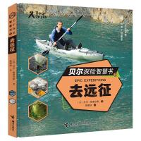 贝尔探险智慧书:去远征