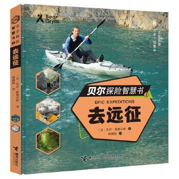 贝尔探险智慧书:去远征 远征史上4次重要探险+贝尔孤舟勇闯北冰洋西北航道+从求生角度点评成败关键,200余幅彩色插图,立体呈现探险活动的方方面面