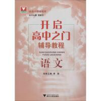 浙大优学 开启高中之门辅导教程语文 浙江大学出版社