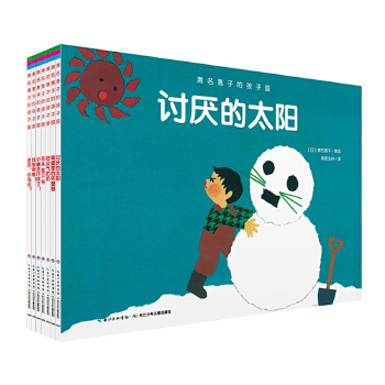 濑名惠子的孩子国(全7册) 幽默人际交往绘本,用孩子可以共鸣的故事,诠释与人相处的成长智慧。(海豚传媒-心喜阅童书出品)