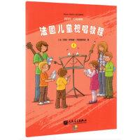 法国儿童视唱教程4