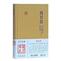 传习录(国学典藏)