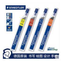德国施德楼铅芯250 0.3/0.5/0.7/0.9mm自动铅芯STAEDTLE活动替芯