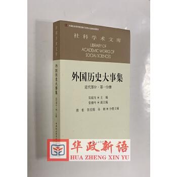 正版 外国历史大事集 近代部分 第一分册 朱庭光主编 中国社会科学出版社 9787516196557