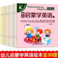 幼儿英语启蒙教材全30册英语有声绘本0-3-6岁儿童学前英语启蒙 少儿英语入门自学零基础早教书 00