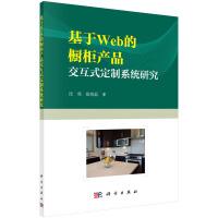 基于Web的橱柜产品交互式定制系统研究