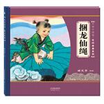 大师中国绘第二辑 民间故事系列 捆龙仙绳
