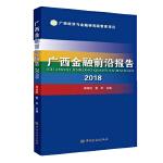 广西金融前沿报告(2018)