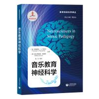 音乐教育神经科学(教育神经科学译丛)