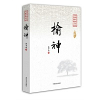 中国专业作家小说典藏文库:榆神9787503455858