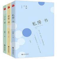 全3册 下午茶+密密语+私房书