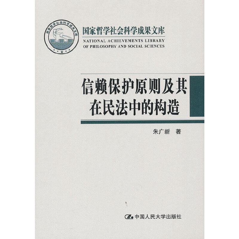 信赖保护原则及其在民法中的构造(国家哲学社会科学成果文库)