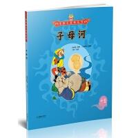 美猴王系列丛书:子母河15