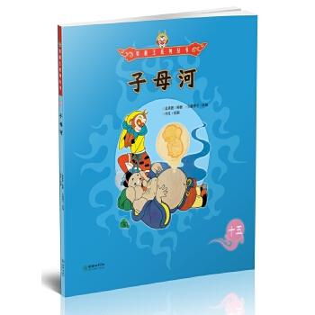 美猴王系列丛书:子母河15 每个人的童年都应该有美猴王相伴!