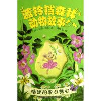 蓝铃铛森林动物故事--哈妮的夏日舞会(英)诺顿云南出版集团公司 晨光出版社9787541449758