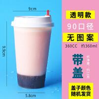 90/95口径注塑杯500ml一次性奶茶杯透明塑料打包饮料果汁杯带盖子