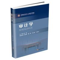审计学 张丽9787550444157西南财经大学出版社