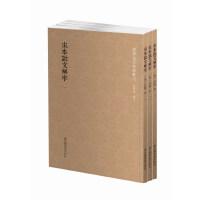 国学基本典籍丛刊:宋本说文解字(全三册)