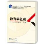 高等师范院校公共课教育学教材:教育学基础 第3版