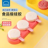 乐扣乐扣雪糕模具盒自制冰淇淋冰糕冰棒硅胶做冰棍冰格模具神器