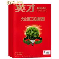 英才 2018年全年杂志订阅新刊预订1年共12期4月起订