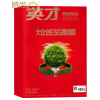 英才杂志 2019年全年杂志订阅新刊预订1年共12期10月起订