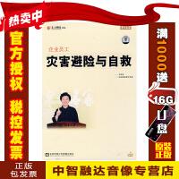 正版包票 企业员工灾害避险与自救 马桂林(4VCD)视频讲座光盘影碟片