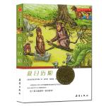 夏日历险 国际大奖小说 世界经典儿童文学名著 青少年成长励志校园小说 8-12岁三四五六年级中小学生课外阅读书籍
